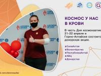 Донорская акция «Космос у нас в крови»