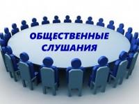 Приглашаем принять участие в общественных слушаниях