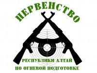 22-23 марта в г. Горно-Алтайске состоится III Первенство Республики Алтай по огневой подготовке