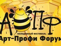 Студенты из Республики Алтай стали победителями «Арт-Профи Форум» сезона 2015-2016