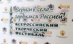 Открыта регистрация на V Всероссийский творческий фестиваль «Верим в село! Гордимся Россией!»
