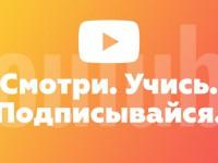 Видеобиблиотека Росмолодежи: учись там, где тебе удобно