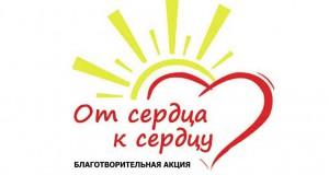 Благотворительная акция «От сердца к сердцу» стартовала в Республике Алтай