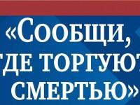 В Республике Алтай стартовал второй этап оперативно-профилактического мероприятия «Сообщи, где торгуют смертью»
