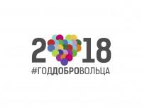 Закрытие Года Добровольца состоится в Республике Алтай