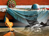 ПАМЯТНЫЕ ДАТЫ ВОЕННОЙ ИСТОРИИ РОССИИ: 3 декабря - День Неизвестного солдата