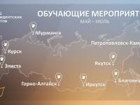 Фонд президентских грантов проведет семинар для НКО в Горно-Алтайске