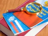 В Республике Алтай стартует конкурс на знание Конституции
