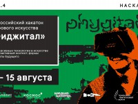 Цифровые технологии и искусство воссоединятся в уникальном проекте — Всероссийском хакатоне цифрового искусства «Фиджитал»