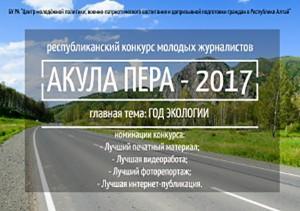 Продолжается приём заявок на участие в конкурсе «Акула пера-2017»