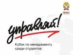 Кубок по менеджменту «Управляй!»