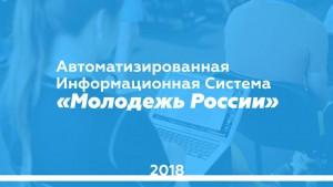 АИС «Молодежь России». Версия 2.0
