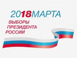 Выборы Президента России: почему важно отдать свой голос и как это сделать