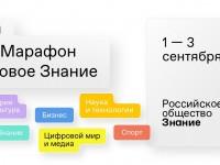 Принимай участие во II федеральном Просветительском марафоне «Новое Знание»