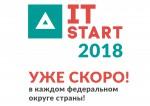 IT-школа Сибирского федерального округа в новом формате! Регистрация уже началась!