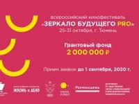 С 25 по 31 октября 2020 года в Тюмени состоится Всероссийский фестиваль детско-юношеских фильмов «Зеркало Будущего PRO»