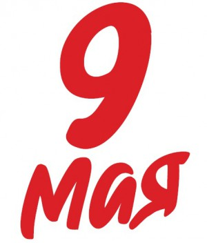 В преддверии 9 мая в Республике Алтай состоятся масштабные мероприятия, посвященные Дню Победы в Великой Отечественной войне