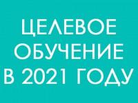 Прием заявлений от претендентов на целевое обучение по некоторым направлениям подготовки продлен до 20 мая!