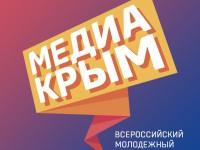 Прием заявок на форум «Медиа Крым — 2021» уже идет!