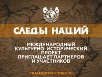 СТАРТОВАЛ МЕЖДУНАРОДНЫЙ ПРОЕКТ «СЛЕДЫ НАЦИЙ»