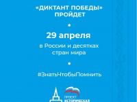 Открылась регистрация участников «Диктанта Победы». В этом году международная патриотическая акция пройдет 29 апреля.