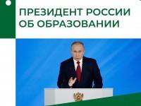 О каких изменениях в сфере образования объявил Президент России во время послания Федеральному Собранию