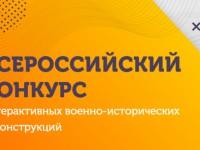 Всероссийский конкурс и интерактивных военно-исторических реконструкций