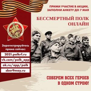 Заканчивается регистрация на акцию «Бессмертный полк онлайн».