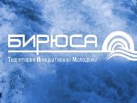 Молодёжный форум ТИМ «Бирюса» объявил о старте регистрации