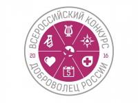 Добровольцы Республики Алтай примут участие во Всероссийском форуме