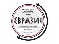 Образовательная программа форума «Евразия»: сочетание знаний и практики
