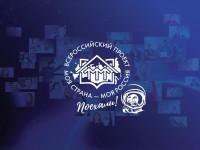 Продолжается регистрация на XVIII Всероссийский конкурс молодёжных проектов «Моя страна — моя Россия»!