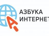 Стартовал приём работ на всероссийский конкурс «Спасибо интернету – 2021»
