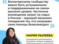 Сегодня Владимир Путин во время Послания Федеральному Собранию предложил поощрить молодежь, проявившую себя в волонтерстве.