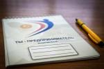 Направление «Вовлечение молодежи в предпринимательскую деятельность»