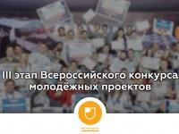 Росмолодежь запускает III этап Всероссийского конкурса молодежных проектов