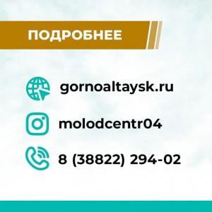 «Молодой Горный» открывает форумную кампанию для активной молодежи республики.