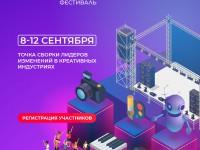 Открыта регистрация на участие в фестивале  «Таврида.АРТ»