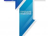 Ежегодный конкурс лучших практик профессионального самоопределения молодёжи «Премия Траектория»