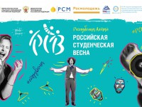 Завершился заочный XXII Республиканский фестиваль студенческого творчества «Студенческая весна»